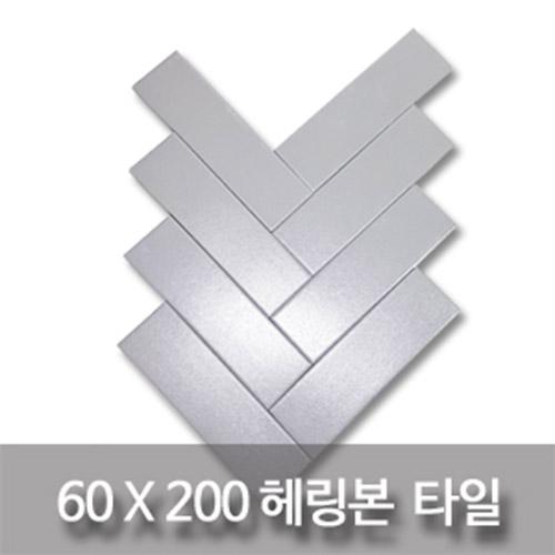 헤링본-직사각타일(60x200mm)